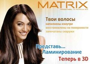 3D ламинирование волос matrix