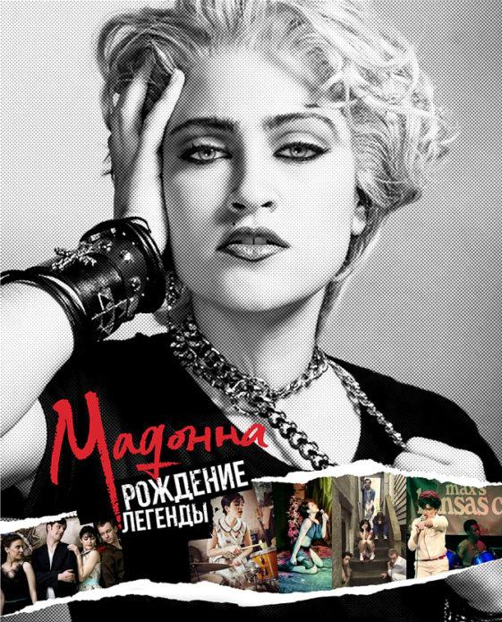 Мадонна 2019