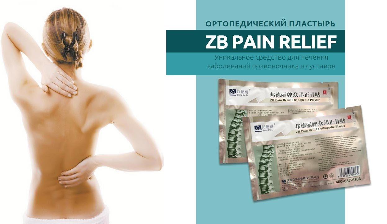 Лечение потенции при остеохондрозе