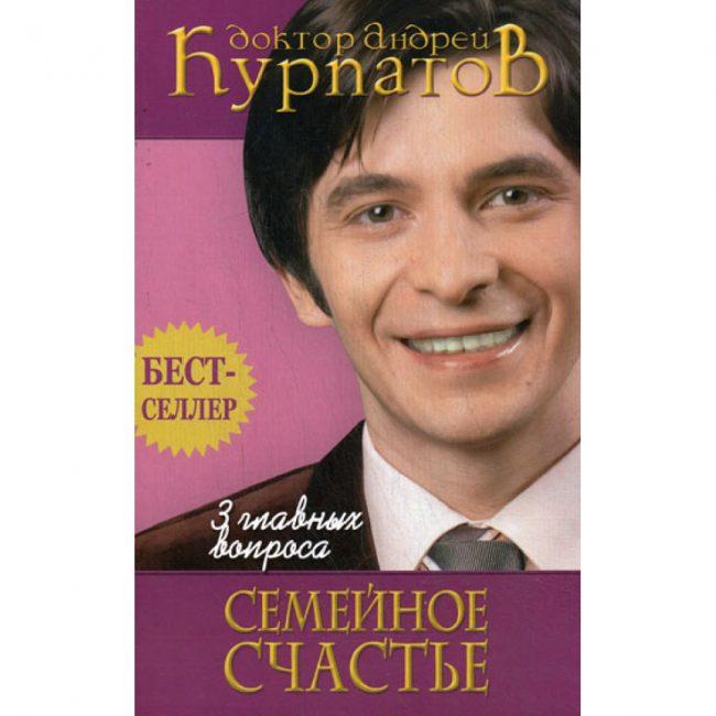 psixologiya-otnoshenij-mezhdu-muzhchinoj-i-zhenshhinoj-knigi_01