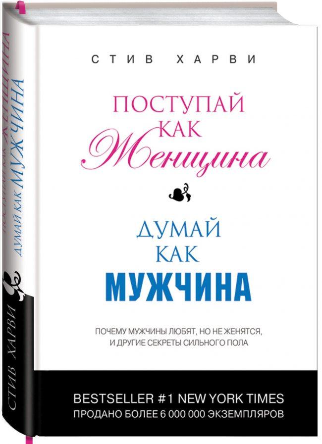 psixologiya-otnoshenij-mezhdu-muzhchinoj-i-zhenshhinoj-knigi_03