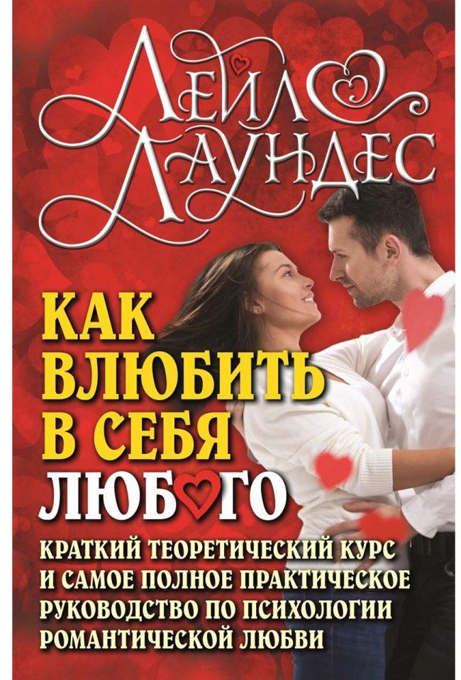 psixologiya-otnoshenij-mezhdu-muzhchinoj-i-zhenshhinoj-knigi_04