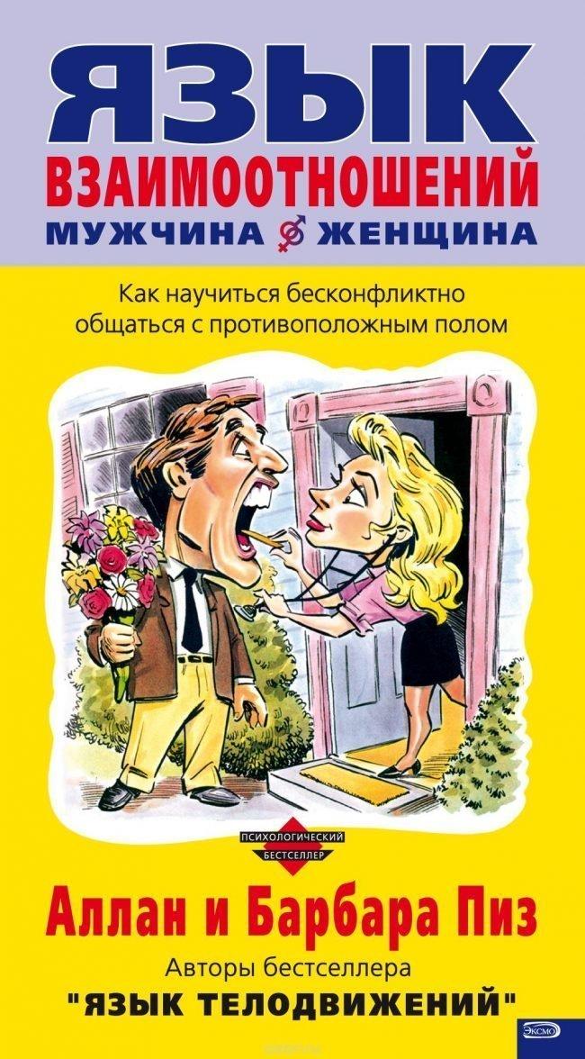 psixologiya-otnoshenij-mezhdu-muzhchinoj-i-zhenshhinoj-knigi_05