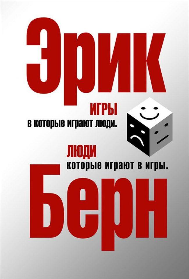 psixologiya-otnoshenij-mezhdu-muzhchinoj-i-zhenshhinoj-knigi_06