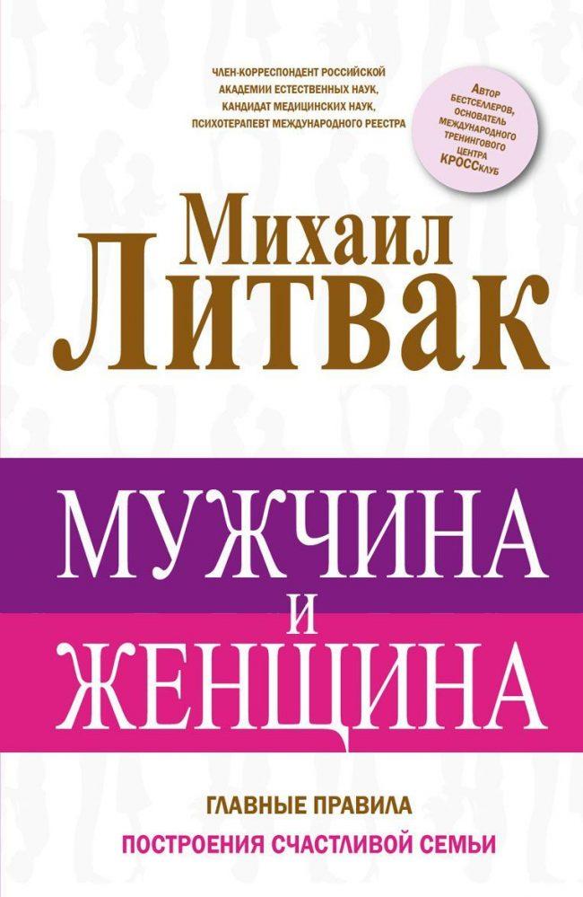psixologiya-otnoshenij-mezhdu-muzhchinoj-i-zhenshhinoj-knigi_07