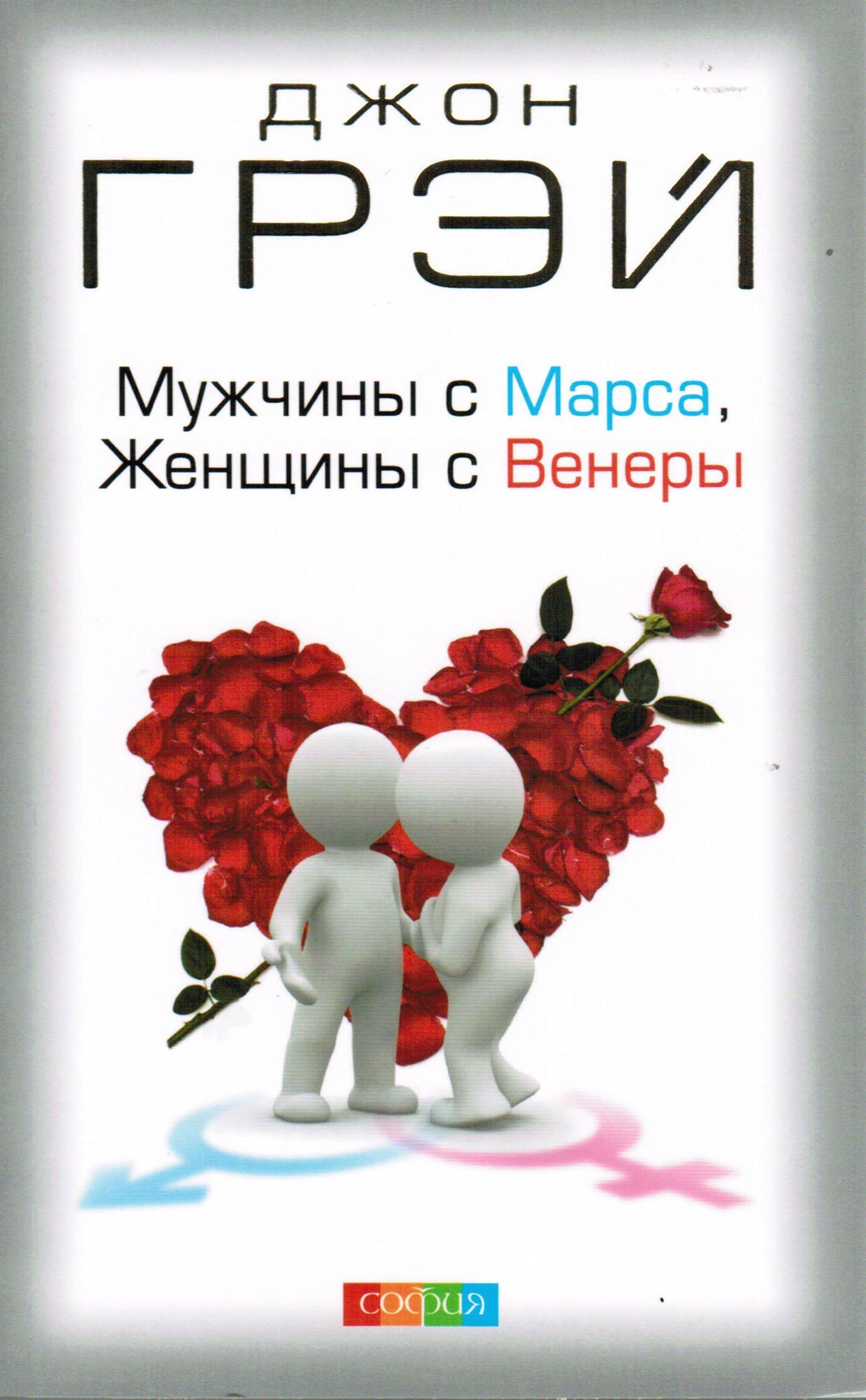 книга мужщина с марса женщина с венеры знакомство