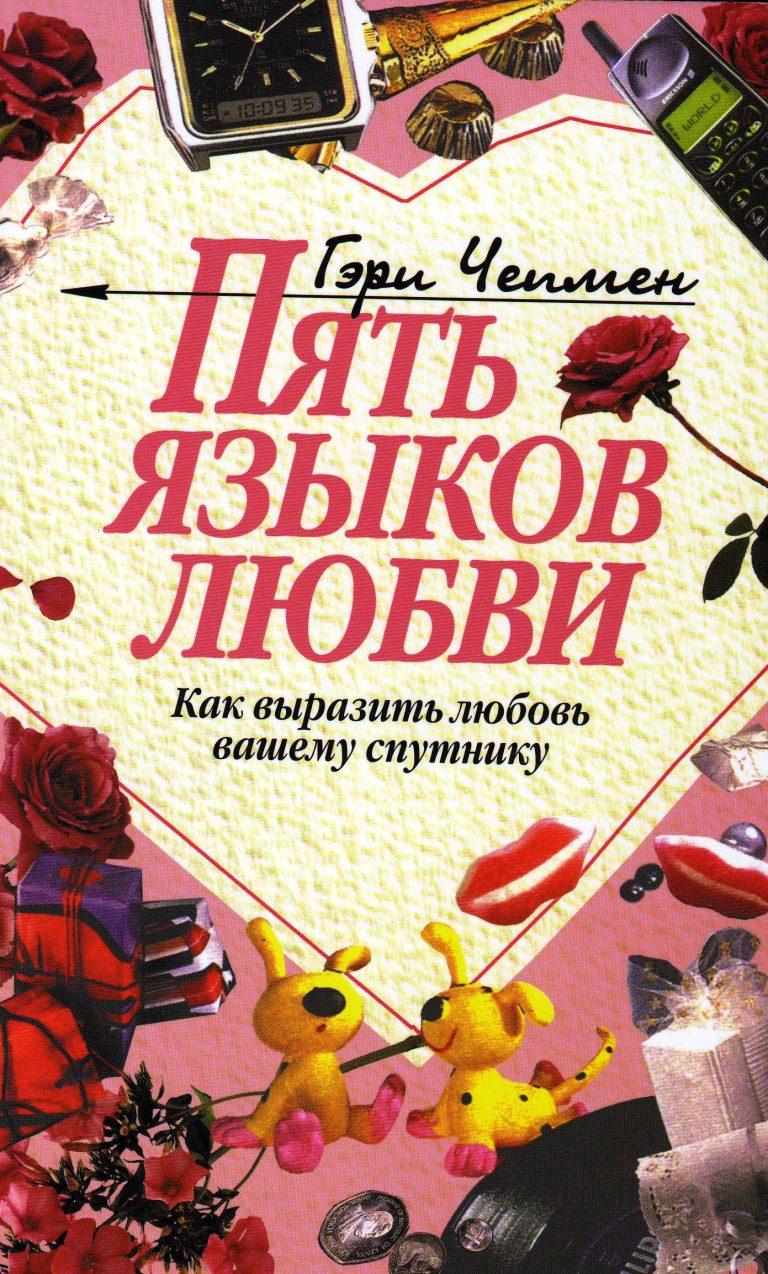 Книги о любви | Впервые мама