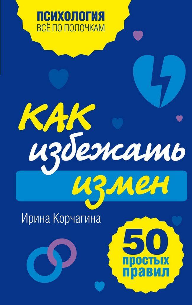 psixologiya-otnoshenij-mezhdu-muzhchinoj-i-zhenshhinoj-knigi_11