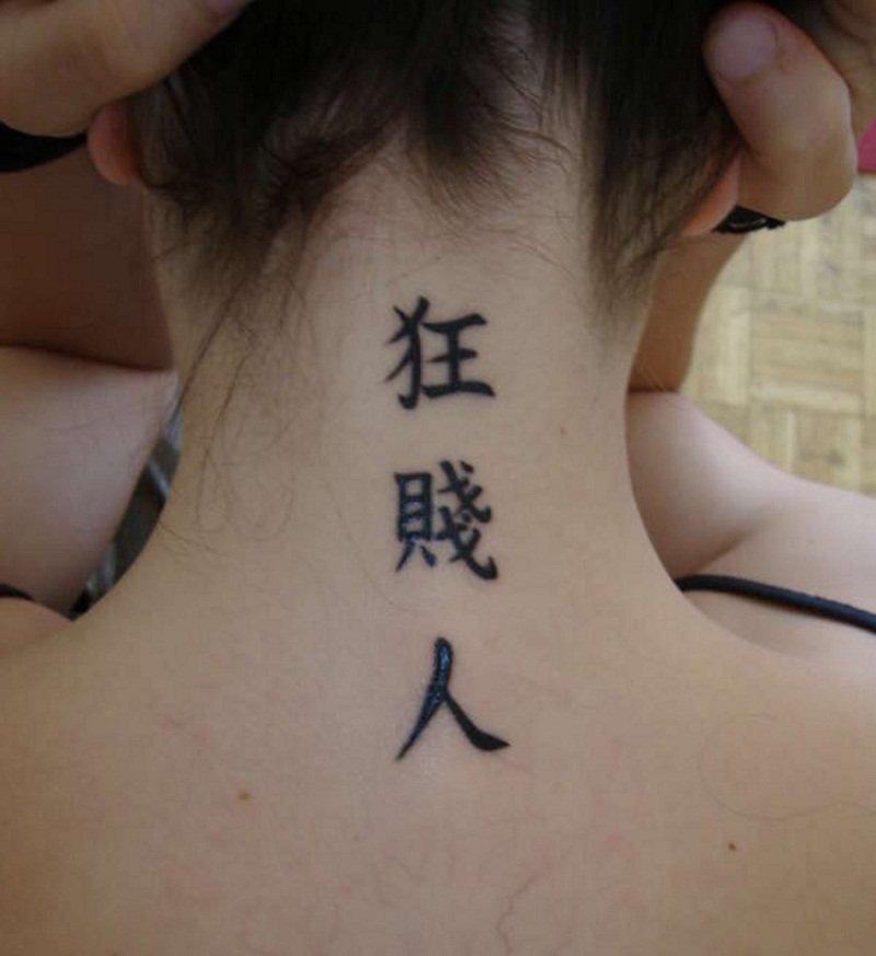 kitajskie-ieroglify-tatu_ (3)