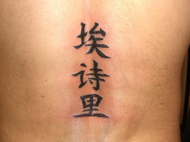 kitajskie-ieroglify-tatu_ (36)