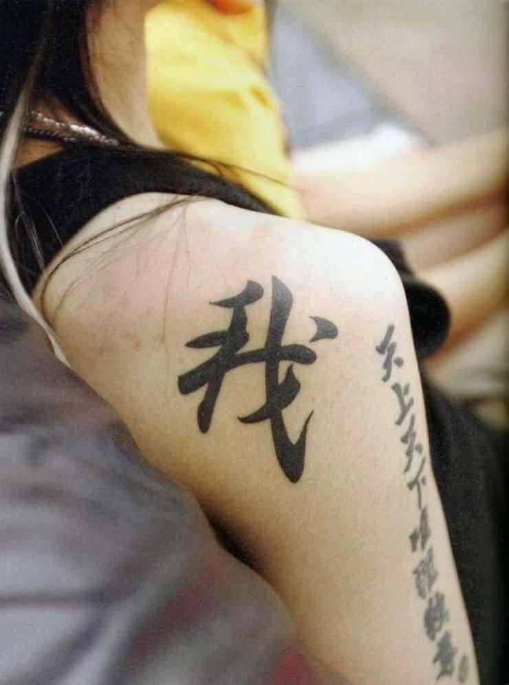 kitajskie-ieroglify-tatu_ (38)