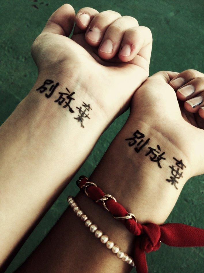 kitajskie-ieroglify-tatu_ (42)
