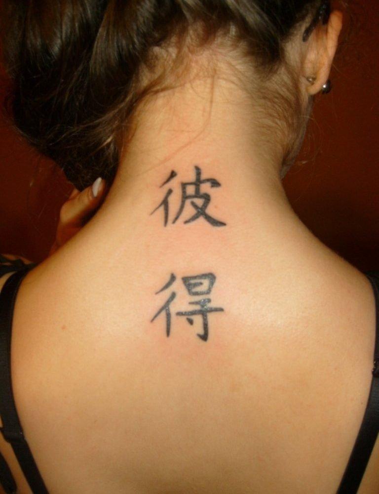 kitajskie-ieroglify-tatu_ (46)