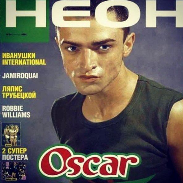 Певец Оскар на обложке журнала Неон