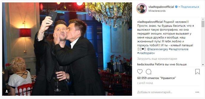 Топалов целует Лазарева