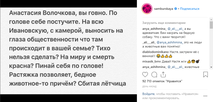 Инстаграм Самбурской