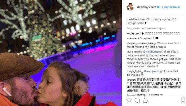Дэвид Бекхэм поцеловал дочку в губы