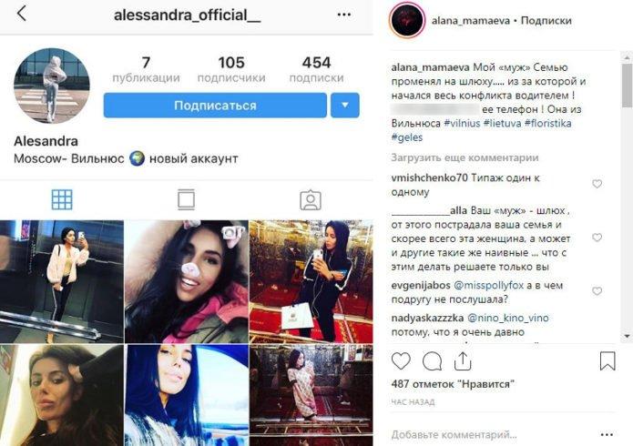 Мамаева показала аккаунт любовницы мужа