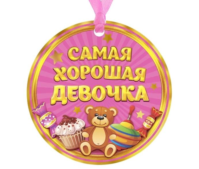 Медаль «Самая хорошая девочка»