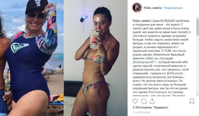 Наталья Фриске похудела на 10 кг