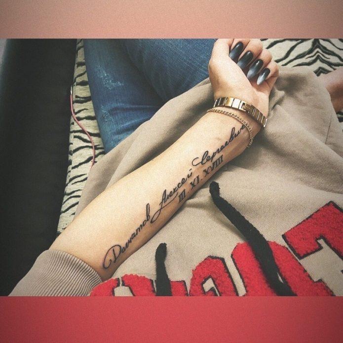 Любовница Гуфа сделала татуировку с его именем