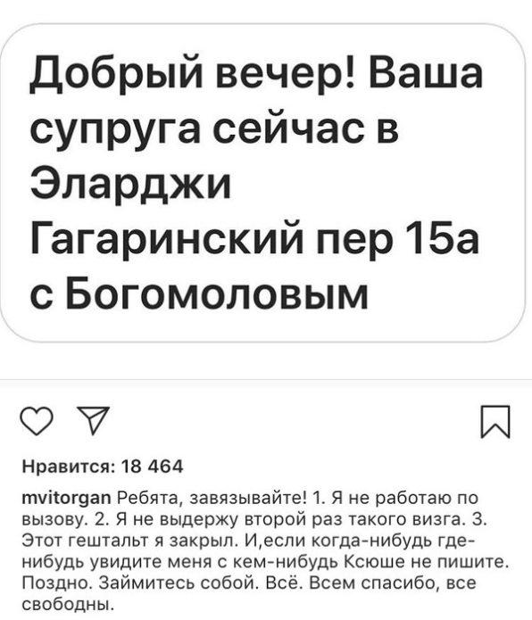 сообщение Виторгану