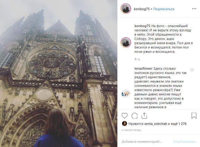 Богомолов выложил фото Собчак в своём Инстаграме