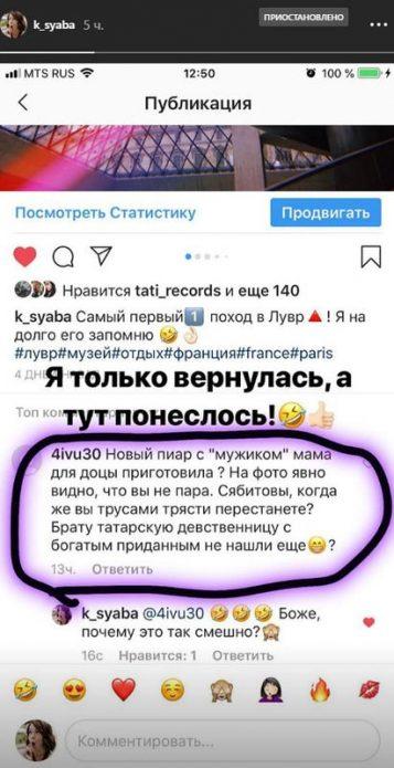 Травля Ксении Сабитовой в сети