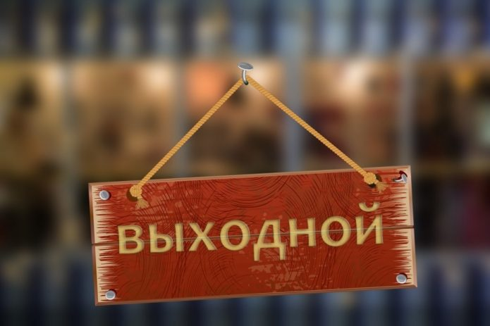 табличка с надписью выходной