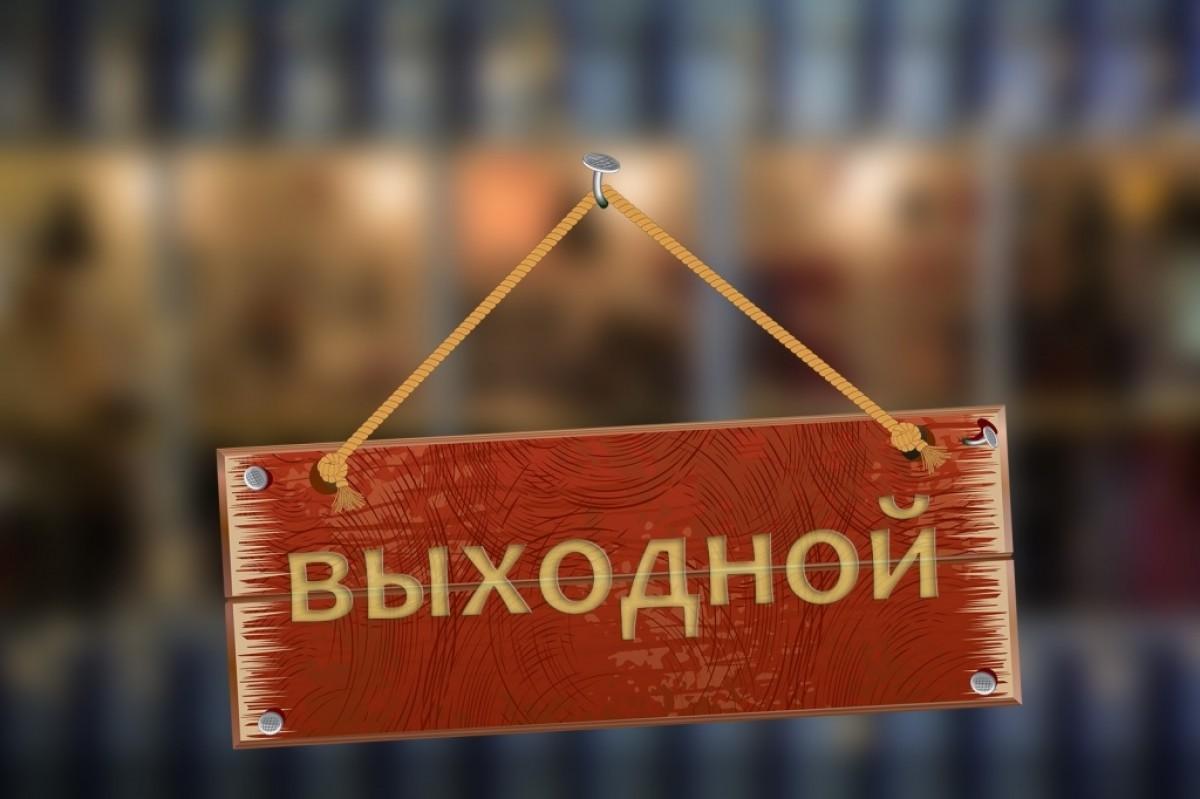 картинка с надписью отдыхаем в россии быть нарушена