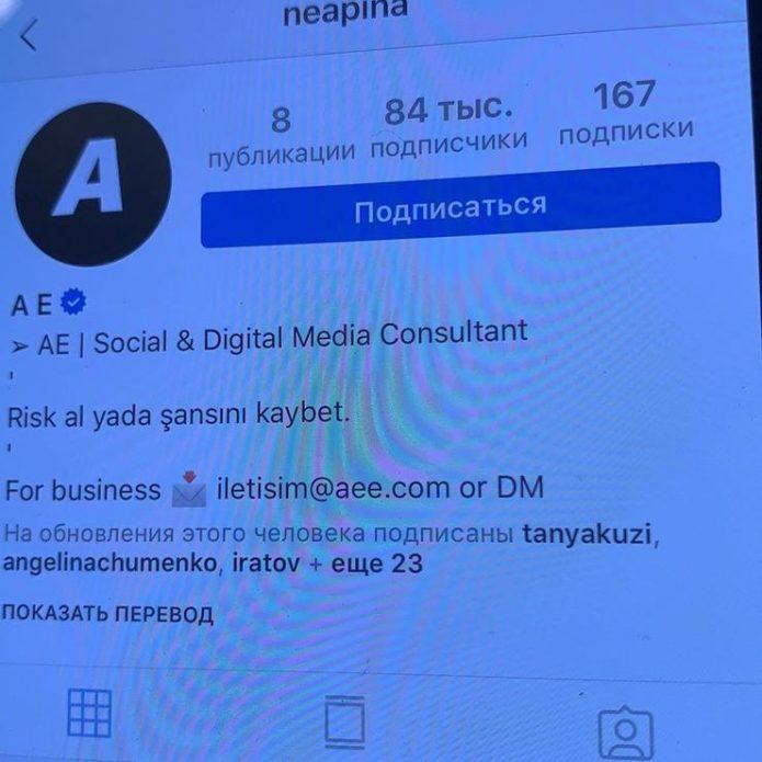 Алёна Апина инстаграм