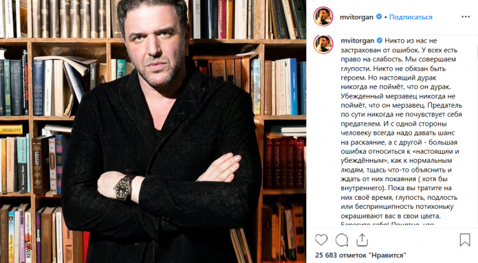 Публикация Максима Виторгана в Instagram