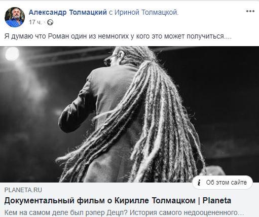 Фильм о Децле