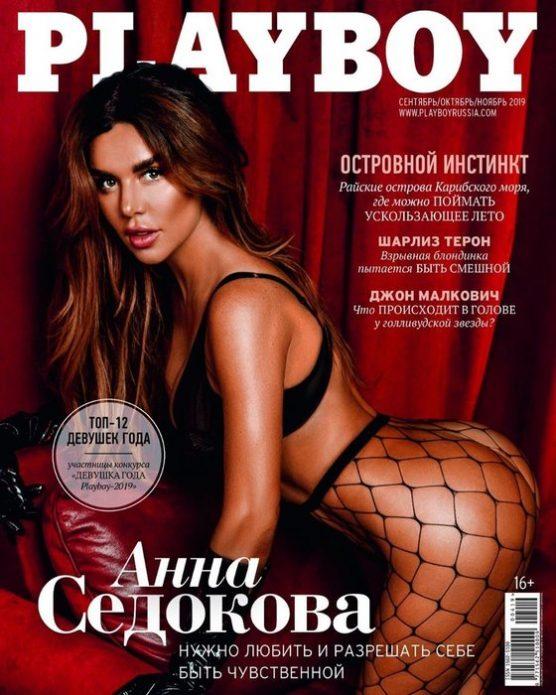 Седокова снялась для обложки Playboy