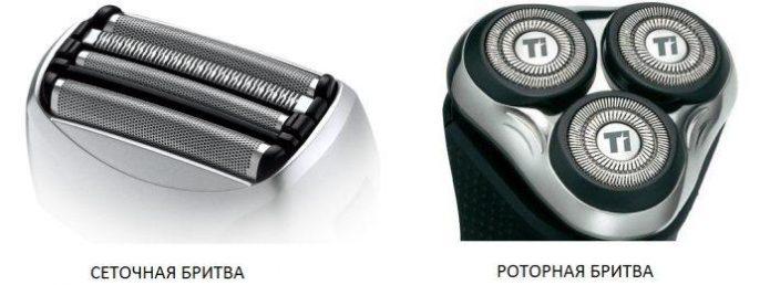Типы электробритв