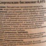 Инструкция к Хлоргексидину