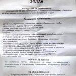 Инструкция к Эпланом