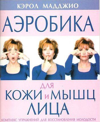 Издание книги Кэрол Маджио на русском языке